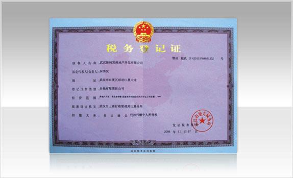 <span>稅務登記證</span>