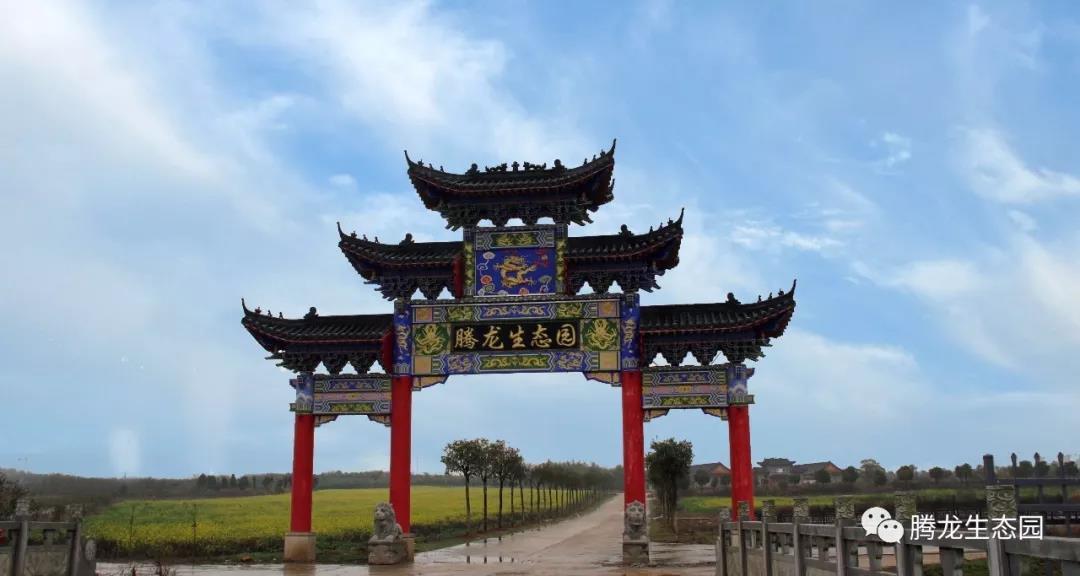 騰龍生態園